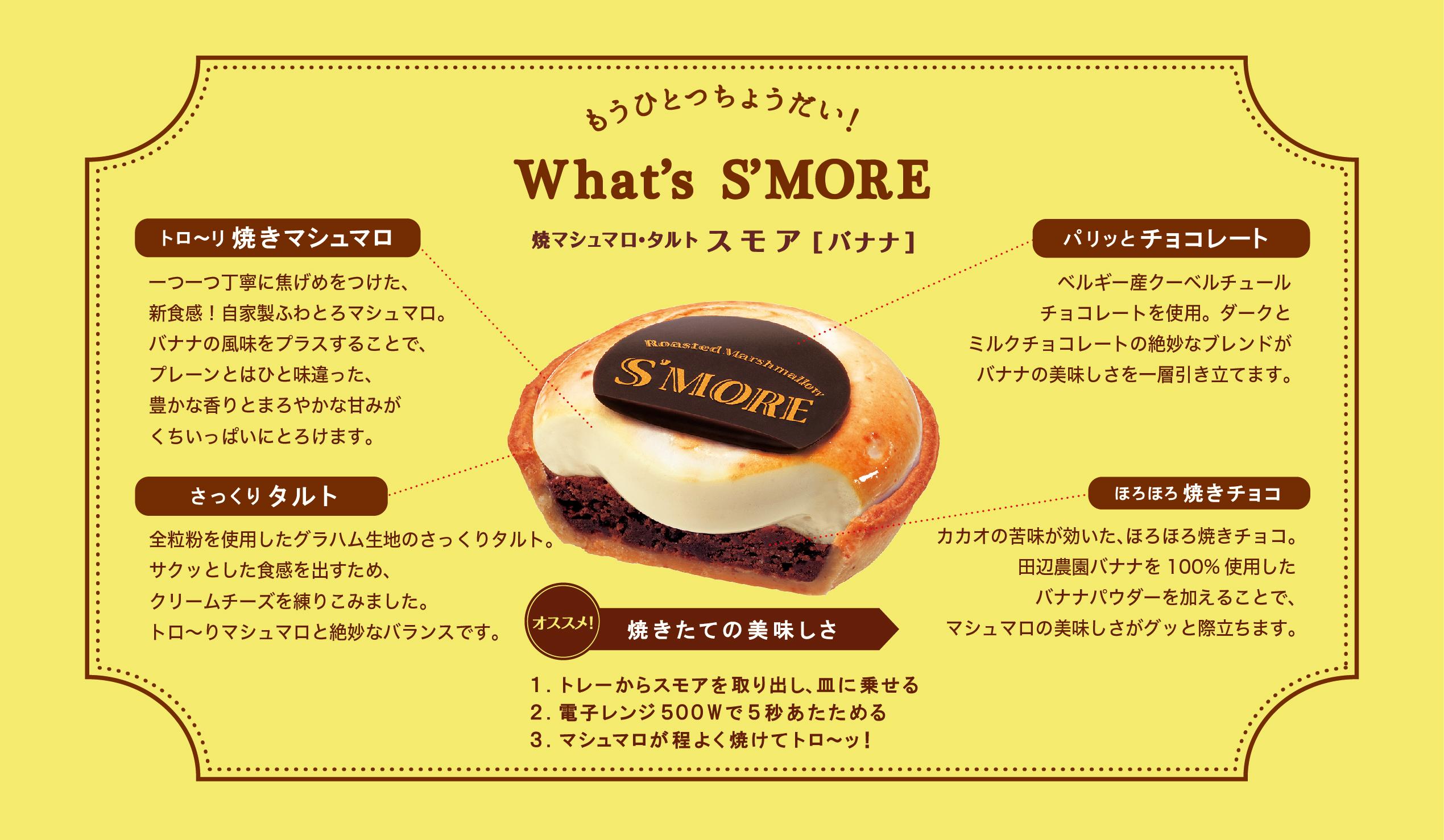 成田空港と羽田空港限定商品、新しい東京土産「焼マシュマロ・タルト スモア」に新しい味が登場!