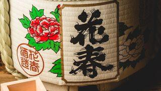 """和太鼓のパフォーマンスや鏡開きと振る舞い酒...権八の""""和""""エンターテイメントで年越し!"""