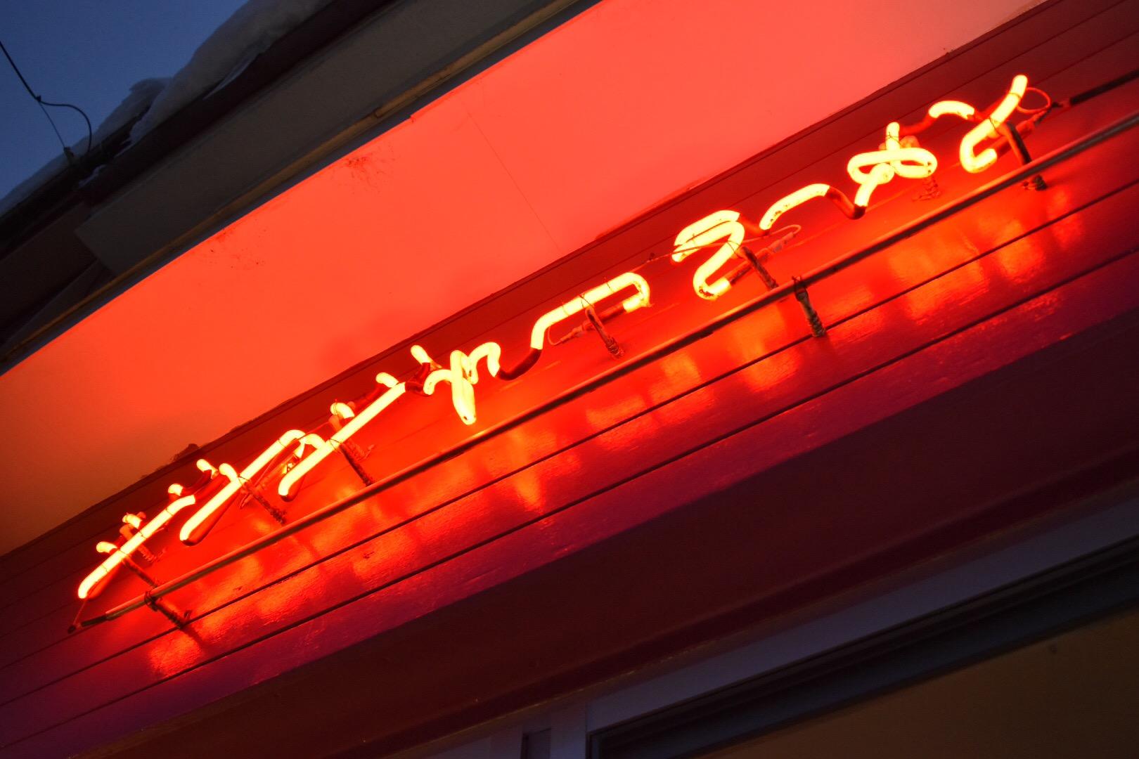 コーヒーとバターチキンカレーがおいしい!富山の古本屋ジンジャーラーメンブックス