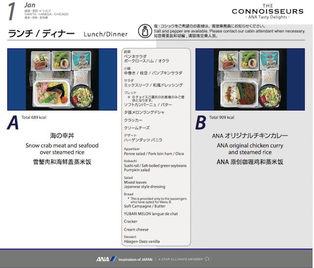 【ANA国際線エコノミー クラス】羽田〜シカゴ間の機内食が豪華だった