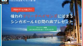 憧れのマリーナベイサンズに泊まる!シンガポール4日間の旅