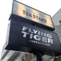 北欧の100円ショップ「フライング タイガー」が表参道にオープン!