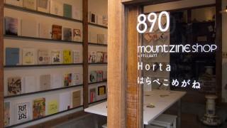 京都〜台湾〜東京、ZINE(ジン)で繋がるBOOKカルチャー