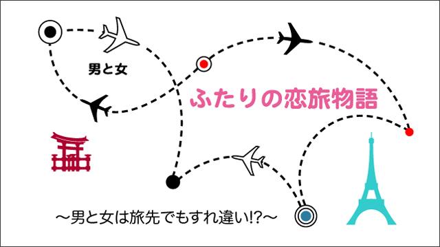 【おすすめスポット付き】旅の計画は女性に任せるとうまく行く?!