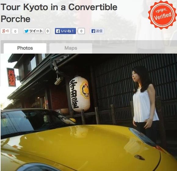 【必見!】日本人でも参加したい!外国人観光客向けニッポン体験ツアー