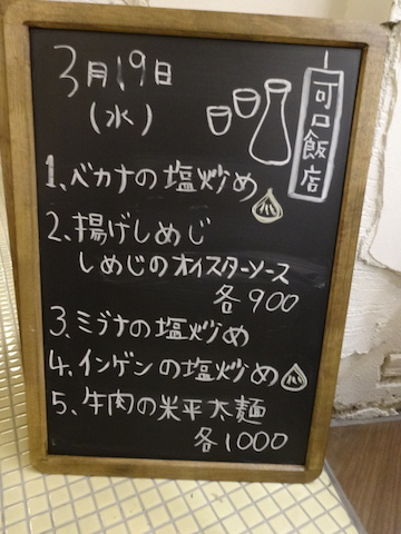モチモチの黒餃子がたまらない!本場中国の味「可口飯店」が上野にオープン