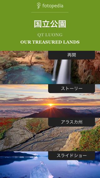 世界遺産、アメリカ国立公園の写真が見放題!ぎゅっと絶景が詰まった「写真集アプリ」