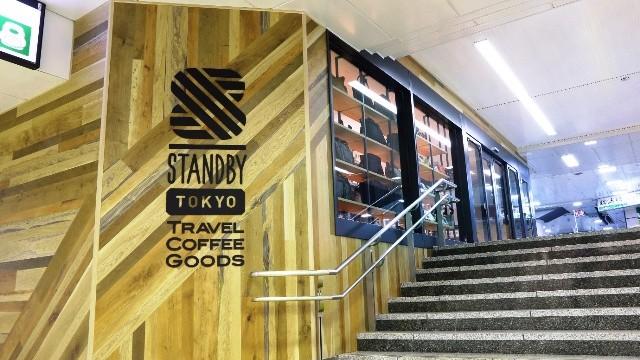 東京駅に注目の新スポット!旅心くすぐる空間「STANDBY TOKYO」