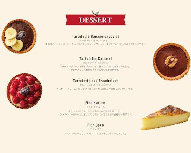 フランスの有名カフェ「Brioche Dorée」日本1号店に注目!