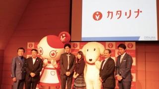 日本初!見せなくてもポイントが貯まる 魔法のクーポンアプリ「カタリナ」