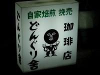 人生を変える1杯に巡り逢う、西荻窪の珈琲店