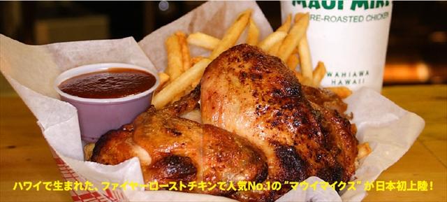 ハワイ生まれ、クセになると評判の人気No.1ローストチキンショップが日本に初上陸!