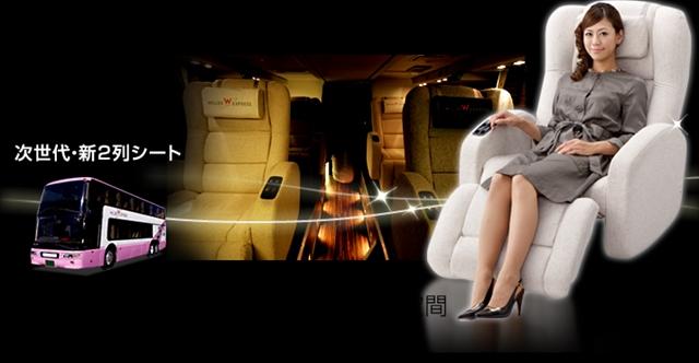 【気分はエグゼクティブ】目的地までリッチな気分を味わえる超豪華な高速バス