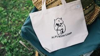 【信州】湖畔の本屋さんへ。山に抱かれた「Alps Book Camp」で心静まるひととき
