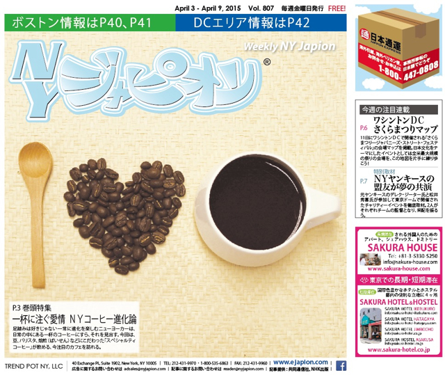 NYC 日本語のフリーペーパー5紙を比較研究