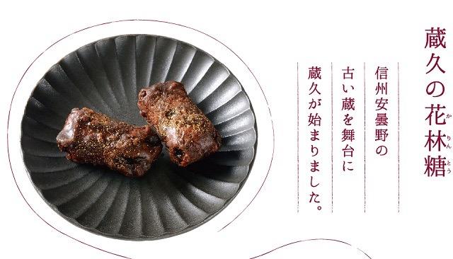 どこか懐かしいのに新しい!長野県の美味しいお土産