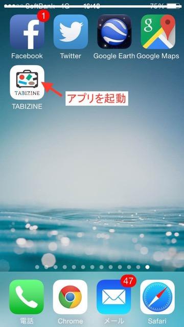 【TABIZINEアプリ】世界地図を拡げたようなワクワク感をあなたへ
