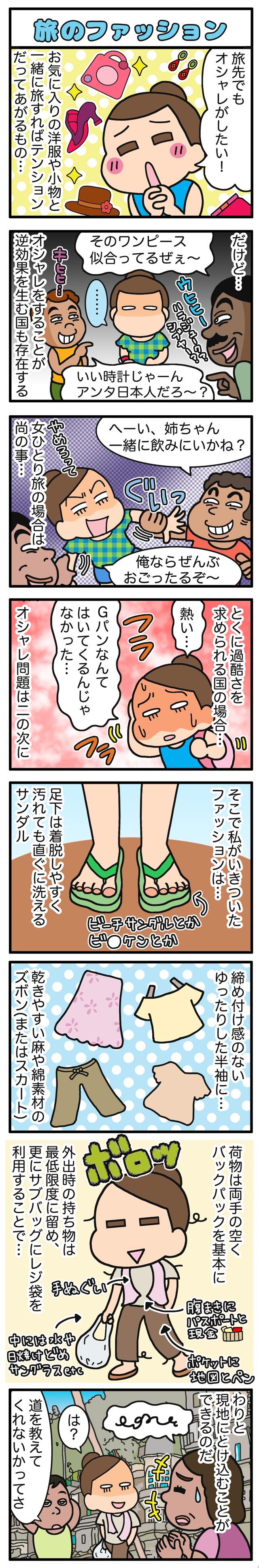 【旅ある漫画】第1話「旅のファッション」