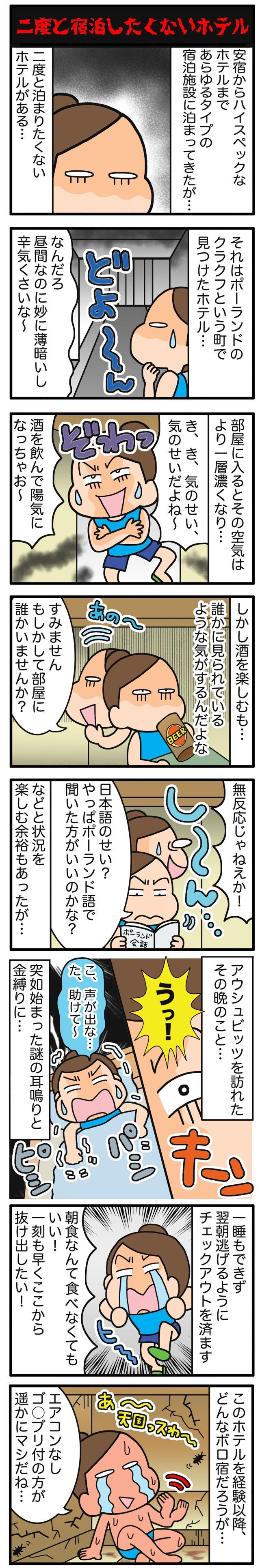 【漫画で世界旅気分】第3話「二度と宿泊したくないホテル」