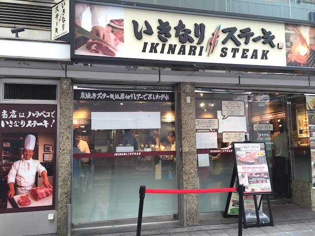 肉好きにはたまらない!最強コスパの「いきなり!ステーキ」に行ってみた