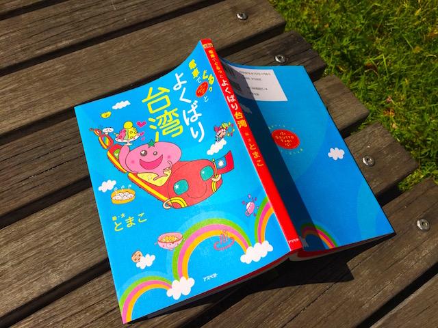 人生に旅心をくれる、読書の秋に読みたい本7選