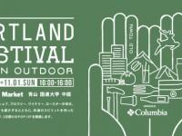 【期間限定フェス】全米一魅力的な街、ポートランドが日本にやって来る!