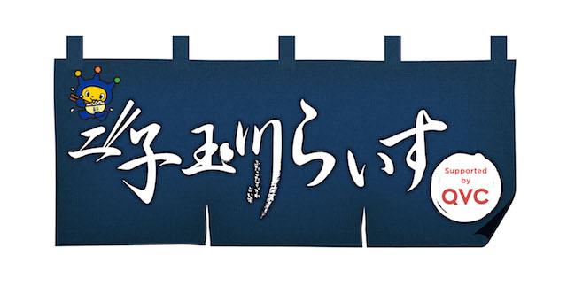 【12/19-20限定】二子玉川ライズでらいすのお供をめぐるイベント開催!