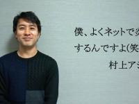 【インタビュー】あえてガイドブックからはずれる旅を/半年仕事・半年旅人 村上アシシ