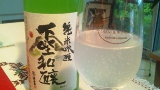 【那須】那須土産を買うならここ!味噌と日本酒の「蔵楽」