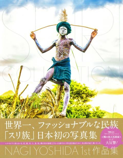 【4名様にプレゼント】裸の美人写真家が撮った世界一ファッショナブルな民族
