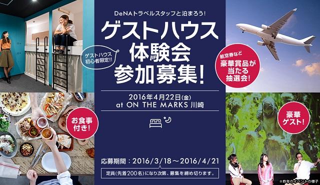【今週22日に開催】豪華ゲスト出演のゲストハウス体験会
