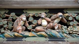 見ざる聞かざる言わざるでおなじみの三猿からまなぶ人生のストーリー