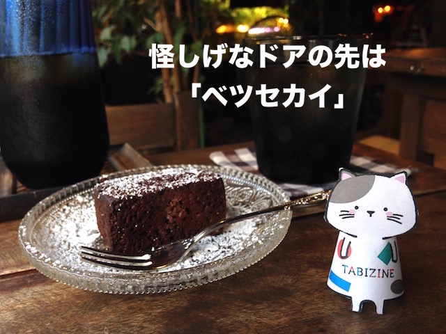 指ネコ「またたび」ソロ活連載【1】おしゃべり禁止のカフェに行ってみた