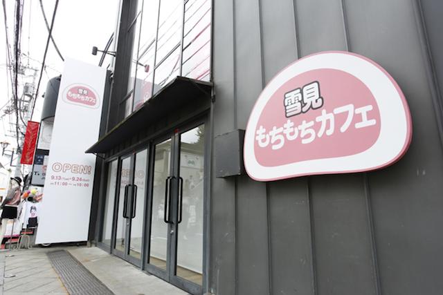 【東京・大阪】期間限定「雪見もちもちカフェ」に行ってきた!
