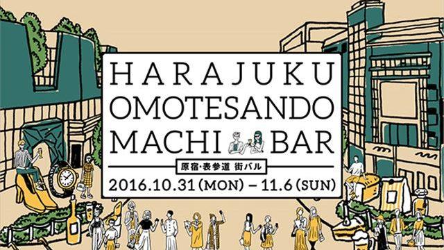 東京 cover image