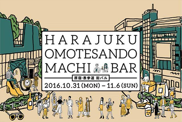 今週どこ行く?東京都内近郊おすすめイベント【10月31日〜11月6日】無料あり