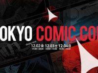 日本初上陸のポップカルチャーイベント 東京コミコンがやってくる!
