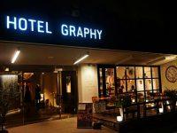 こんなホテルがほしかった!新感覚の「体験と空間」を楽しむホテルとは?
