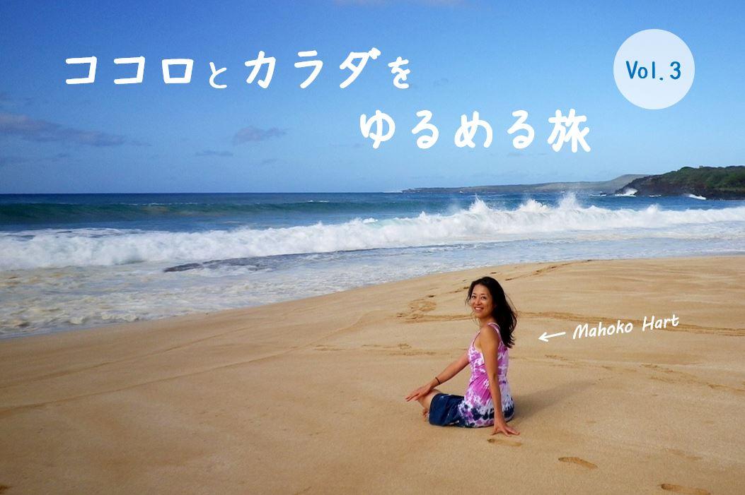 ココロとカラダをゆるめる旅【vol.3】 耳栓とハワイの夜
