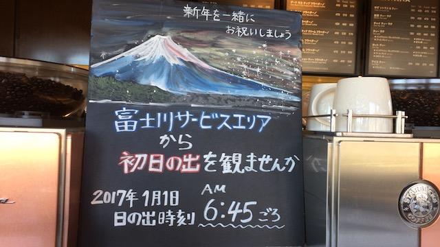 【初日の出にもおすすめ】富士川SAのスタバから眺める富士山が美しすぎる!