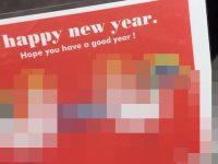 「A HAPPY NEW YEAR」は間違いだって知ってた?