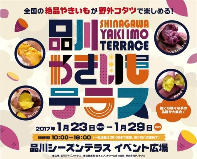 今週どこ行く?東京都内近郊おすすめイベント【1月23日〜1月29日】無料あり