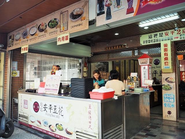 台南・安平名物、とろふわの食感がたまらない豆腐スイーツ「同記安平豆花」