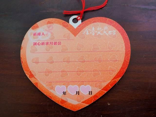 出会いが欲しい人もパートナーがいる人も!愛の神様・台南の月下老人にラブ運祈願