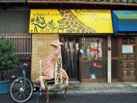これが大阪!?フォトジェニックなレトロタウン・中崎町で雑貨&カフェさんぽ