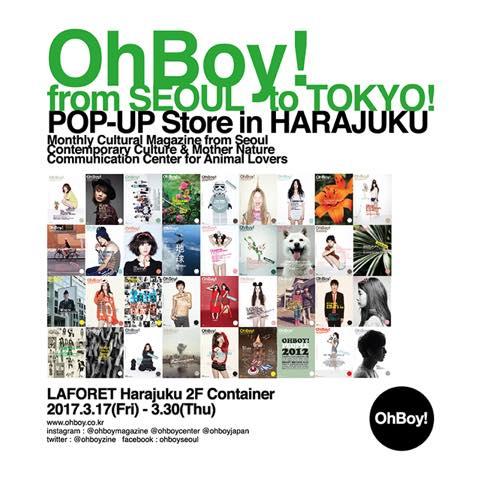 東京初上陸!話題の韓国フリーマガジン「Oh Boy!」とは?