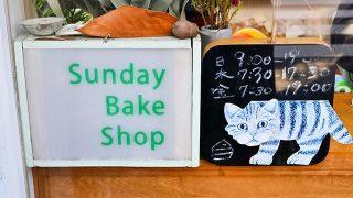週3日しかオープンしない人気の焼き菓子屋「SUNDAY BAKE SHOP」