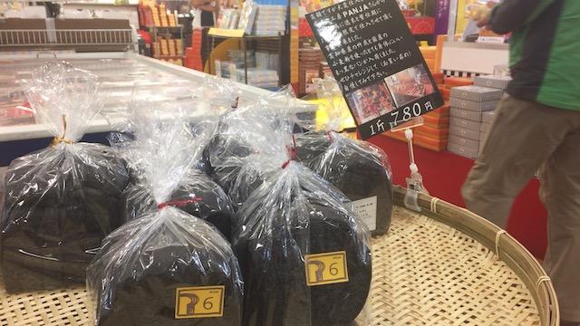 【関越自動車道】三芳PA(下り)の真っ黒い食パンを買って食べてみた