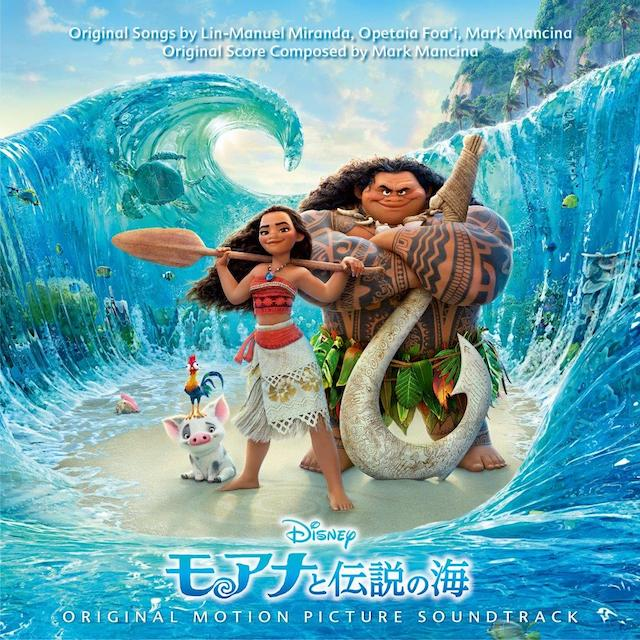 【TABIZINE自由研究部】日本人の情緒について<4>『モアナと伝説の海』は吹き替え版がいい