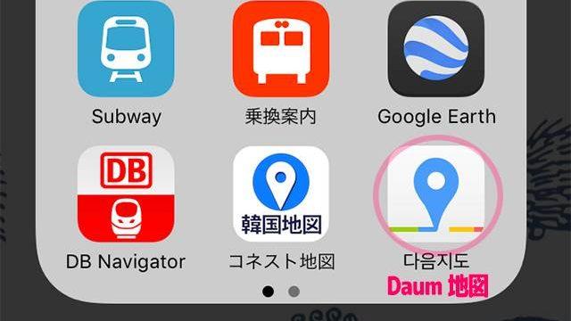 ソウルで上手に路線バスを使う方法教えます!